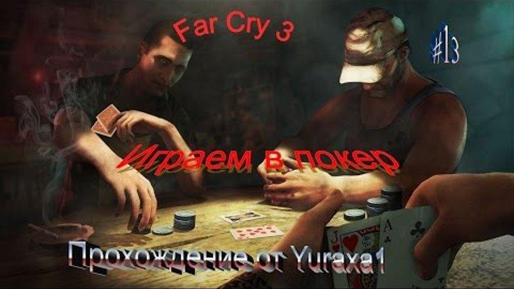 Far Cry 3: Deluxe Edition Прохождение - Серия 13 - играем в покер