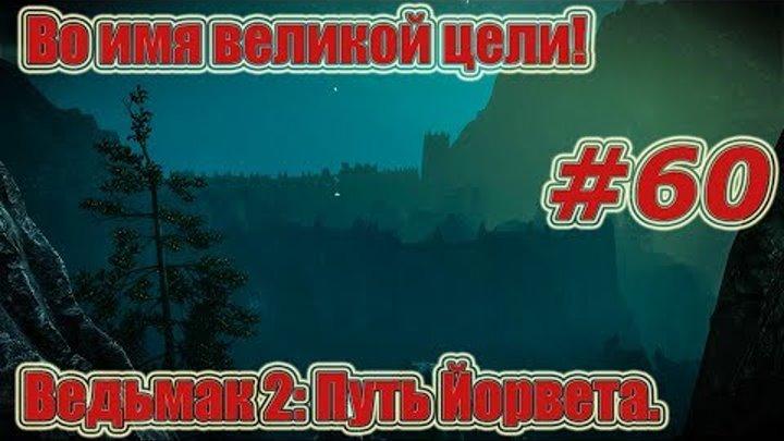 Ведьмак 2: Убийцы Королей. Видео прохождение игры. #60 - Путь Йорвета. Во имя великой цели!