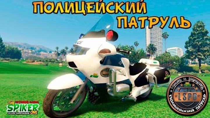 GTA 5 Полицейский патруль : BMW Police Bike #36