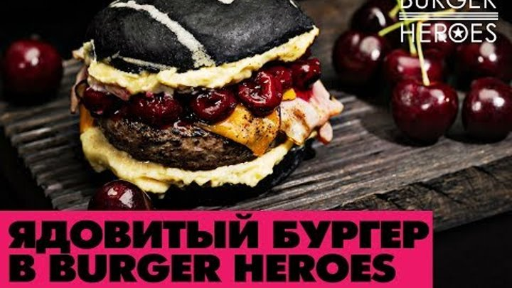 Бургеры от Burger Heroes или Black star? #рейтинг #шок