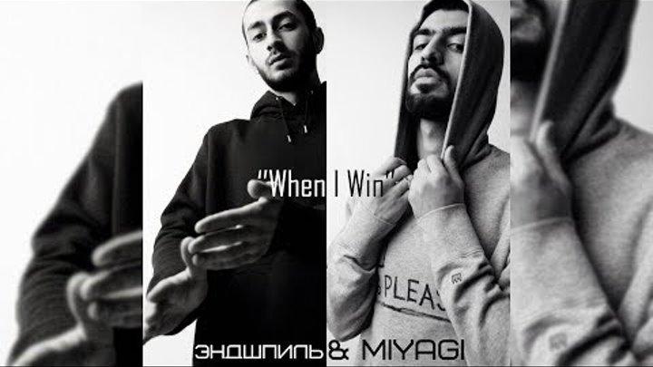 MiyaGi & Эндшпиль - When I Win (2017)