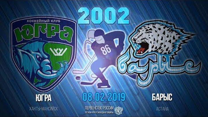 Югра-Барыс, (2002 г.р.), 08.02.2019