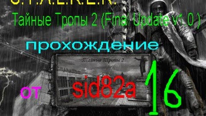 видео гид stalker Тайные тропы-2 пункт # 16 (доки и комп Свиблова)