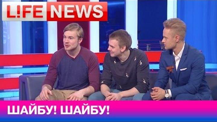 """Актеры из сериала """"Молодёжка"""" играют в хоккей не только на съемках"""