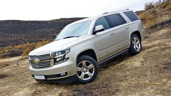 Тест драйв нового Chevrolet Tahoe упряжка из восьми Матизов