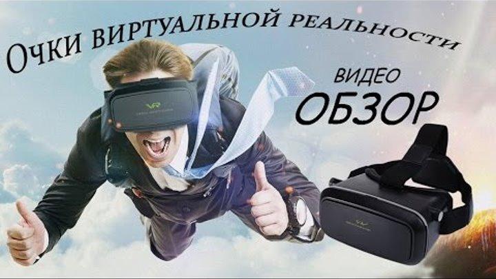 Очки виртуальной реальности для смартфона VR. Обзор