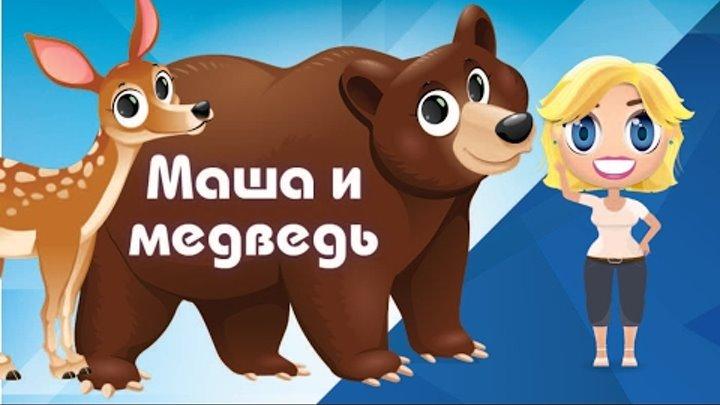 Маша и медведь, сказка на ночь - Сказки от Познаваки (2 серия, 1 сезон)