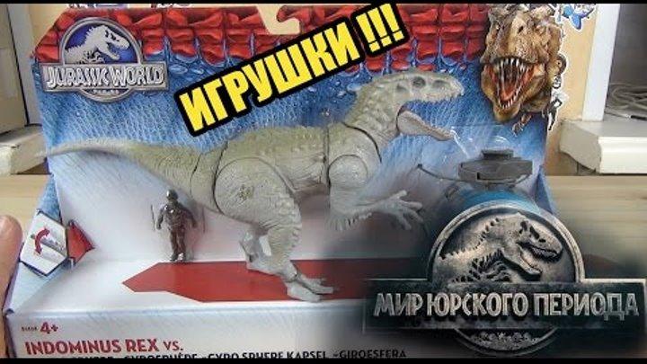 "Jurassic World - ""Мир Юрского периода"" - игрушки динозавры"