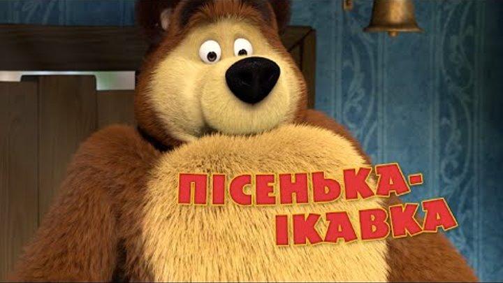 Маша та Ведмідь: Пісенька - ікавка (Дихайте! Не дихайте!)