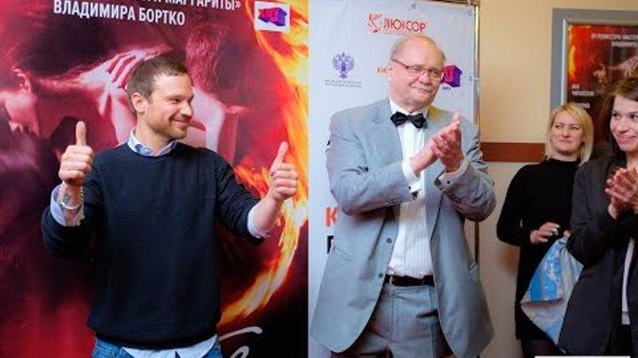 Репортаж с пресс-показа фильма «О любви» с Алексеем Чадовым в главной роли