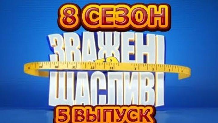 Зважені та щасливі 8 сезон. 5 Выпуск от 27.09.2018 - Обзор шоу