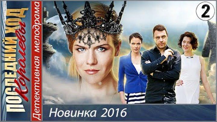 Последний ход королевы (2016). 2 серия. Мелодрама, детектив.