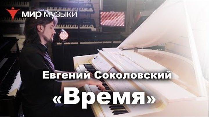 Евгений Соколовский. «Время». Yamaha CVP-709GPWH.