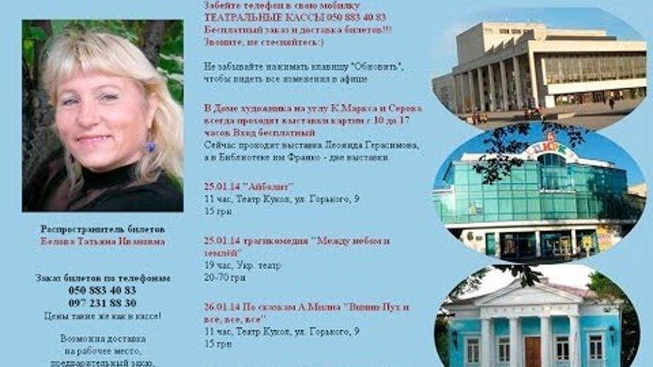 Афиша Симферополя от Тани Беловой
