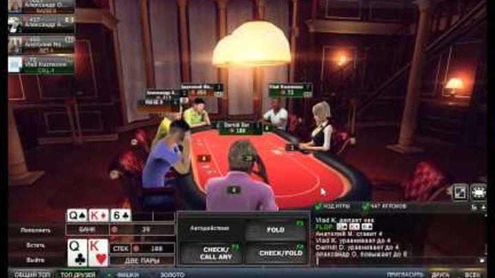 игра Роял Флэш Покер 3D приложение в контакте