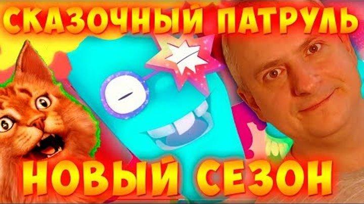 Сказочный Патруль Новые Приключения! НОВЫЙ СЕЗОН! #11 Канал Айка TV