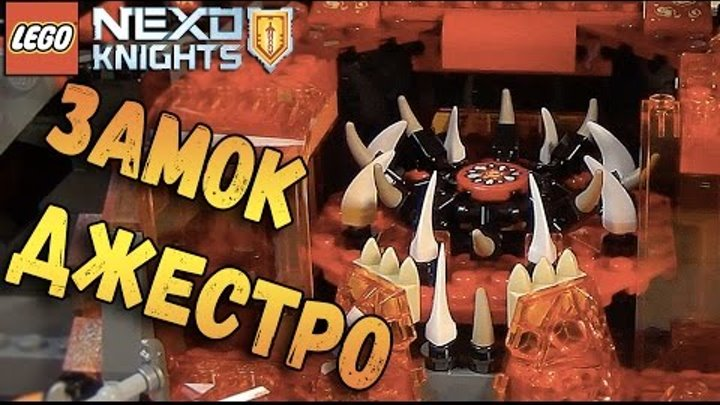 Lego Nexo Knights Логово Джестро 70323 - Новинки Лего Нексо Найтс - Нексо Рыцари