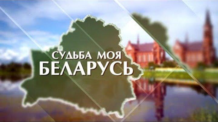 Судьба моя – Беларусь | 6 серия