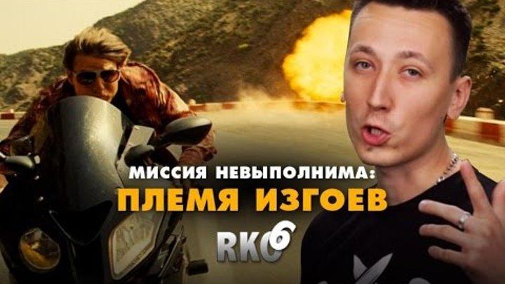 """""""RAP Кинообзор 6"""" — Миссия невыполнима: Племя изгоев"""