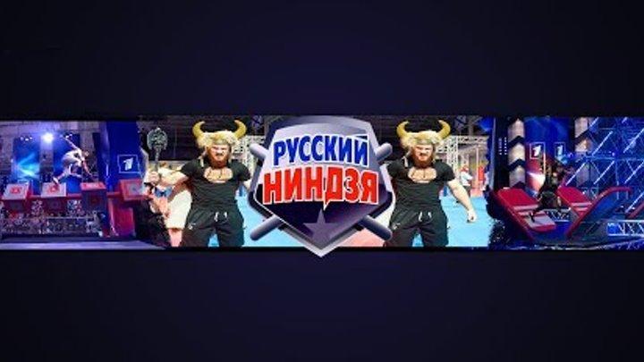 Русский ниндзя 2 сезон 4 выпуск 28 10 2018