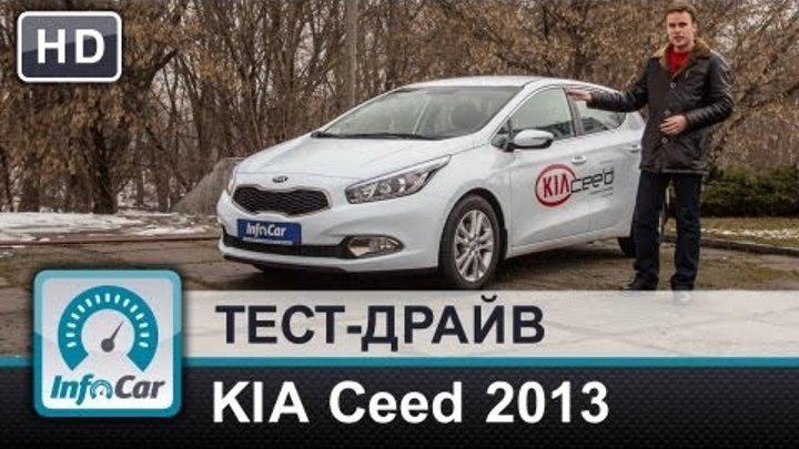 KIA Ceed 2013 - тест-драйв от InfoCar.ua (КИА Сид)