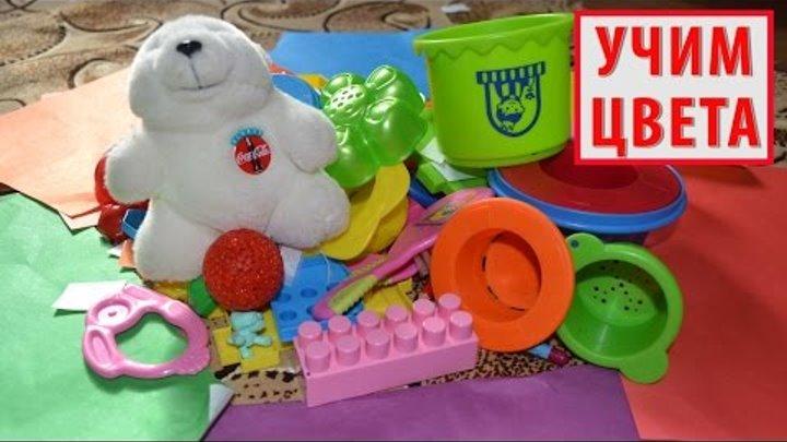 УЧИМ ЦВЕТА С РЕБЕНКОМ (2 года 3 мес.) – развивающая игра №4 с разными игрушками для детей 2-3 лет.