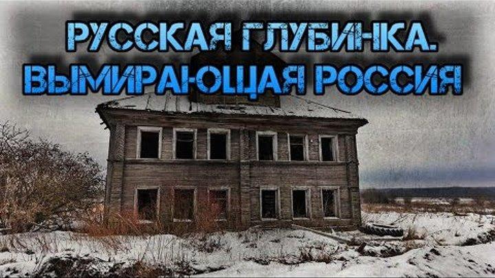 Вымирающие русские деревни.