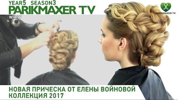 Новая причёска от Елены Войновой. Коллекция 2017. Парикмахер тв.