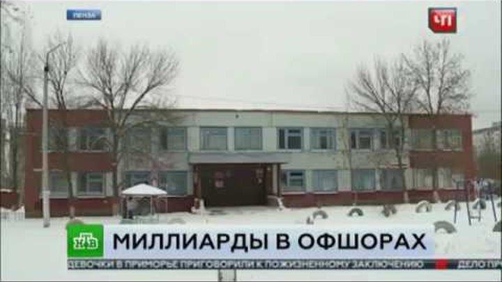 Сюжет НТВ о Т Плюс