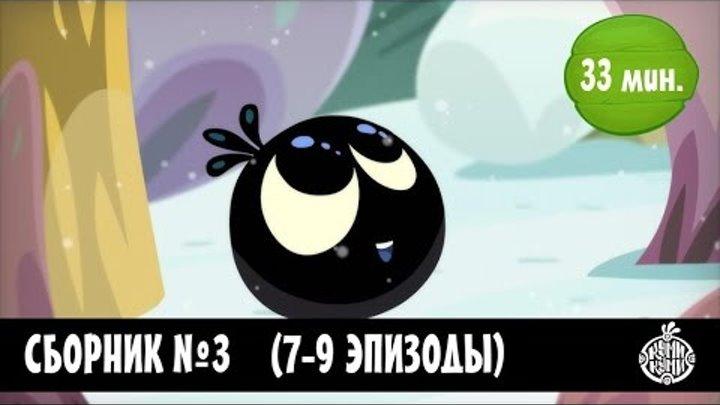 Куми-Куми - Сборник 3 (7-9 серии) Новые мультфильмы!