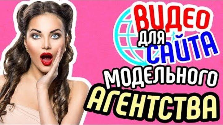 Видео для сайта модельного агентства Как найти клиентов модельному агентству Реклама сайта моделей