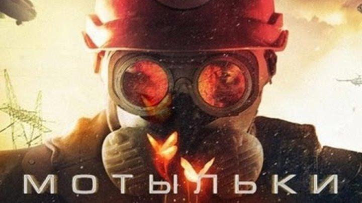"""Фрагмент мини-сериала """"Мотыльки"""""""
