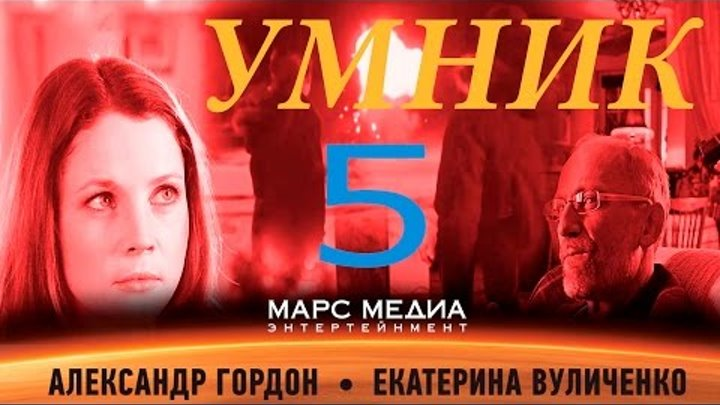 """Сериал """"Умник"""" - 5 Серия (1 сезон)"""
