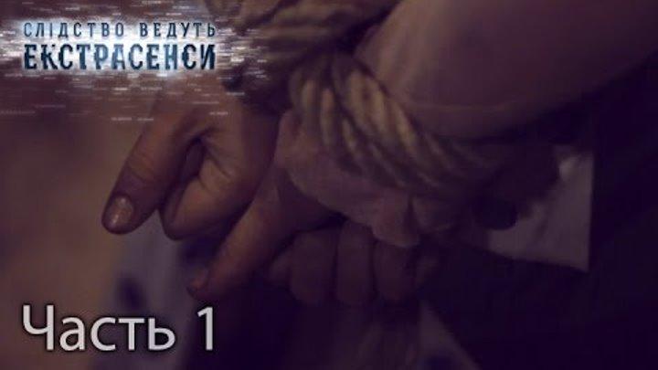 Хрустальный мальчик — Слідство ведуть екстрасенси. Сезон 6. Выпуск 36. Часть 1