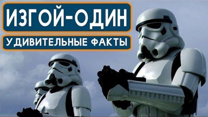 Изгой-один: Звёздные войны. Истории - удивительные факты о фильме 2016