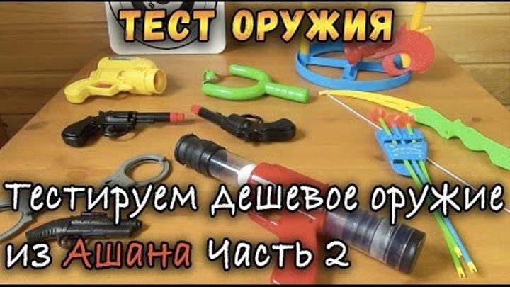 Контрольная закупка - Бластеры из Ашана 2 - Игрушечное оружие, Пистолеты, Пушки и