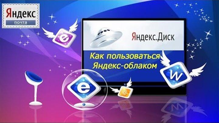 Яндекс Диск. Как пользоваться Яндекс-облаком