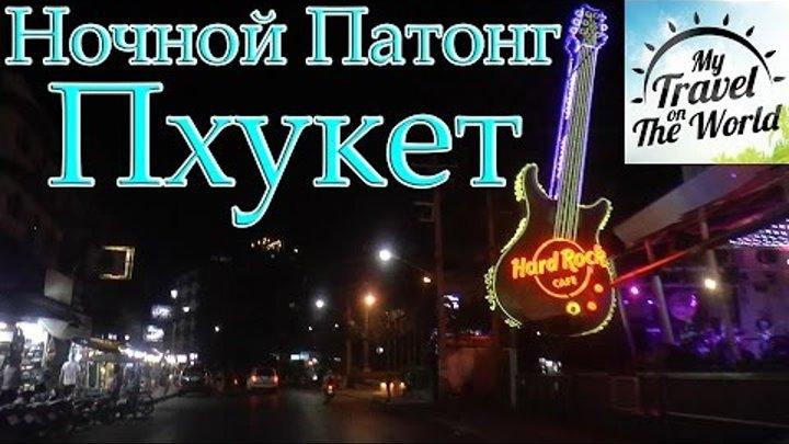 Ночной Патонг, едем в отель, Пхукет, Таиланд, серия 452