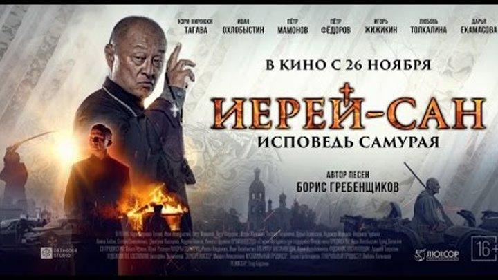 «Иерей-сан. Исповедь самурая» — фильм в СИНЕМА ПАРК