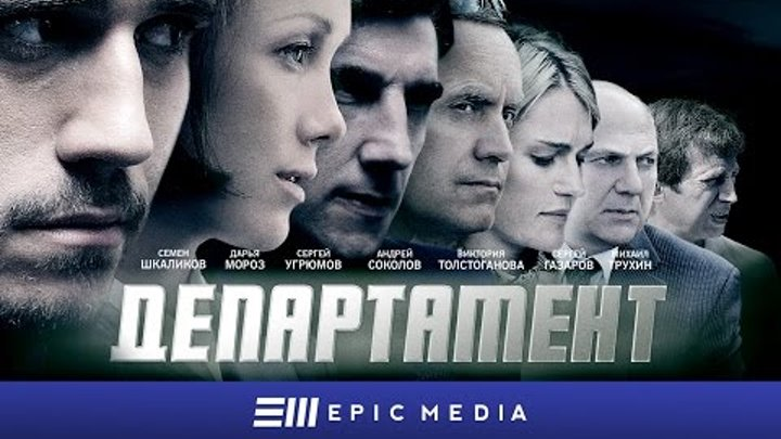 Департамент - Серия 1 (1080p HD) 2013
