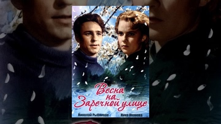 Весна на Заречной улице (1956) Полная цветная версия