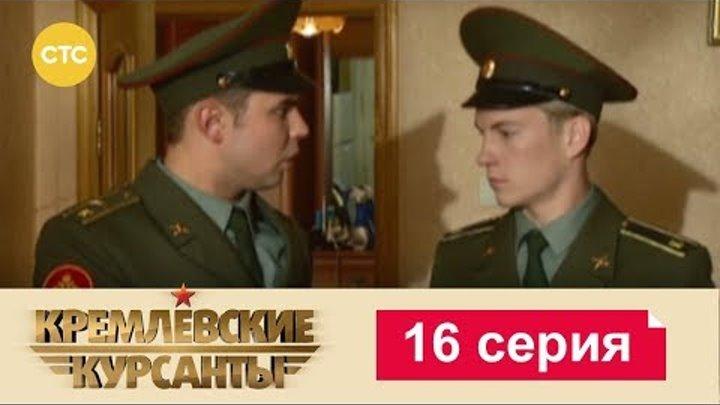 Кремлевские Курсанты Сезон 1 Серия 16
