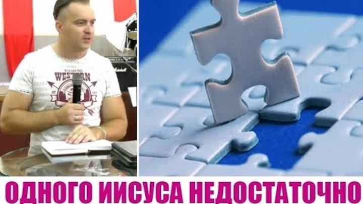 ОДНОГО ИИСУСА НЕДОСТАТОЧНО...Yuri Kuzmin