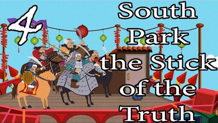 ЧЕРТОВЫ МОНГОЛЫ! =let's play= South Park: The Stick of Truth - Part 4 (ПОЛНОЕ ПРОХОЖДЕНИЕ)