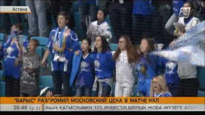 «Барыс» в матче КХЛ обыграл московский ЦСКА со счетом 4:0