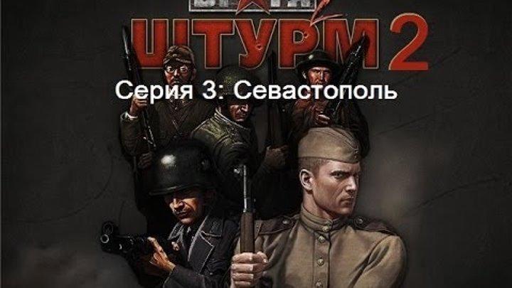 Бета версия В Тылу Врага 2 Штурм 2 Серия 3: Севастополь