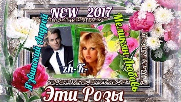 Андрей Язвинский Меликян Любовь Эти розы NEW 2017 zh Игорь & zh Оксана Журины