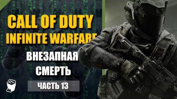 Call of Duty: Infinite Warfare прохождение #13, Операция Внезапная смерть