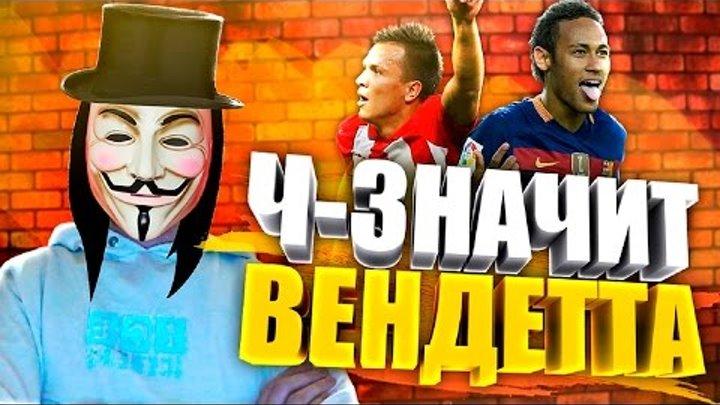 FIFA 16 DRAFT [ Ч - ЗНАЧИТ ВЕНДЕТТА ]
