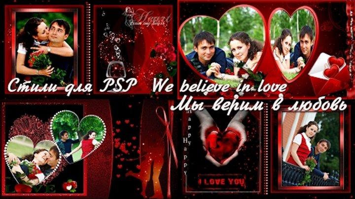 Мы верим в любовь | We believe in love | Free styles for ProShow Producer